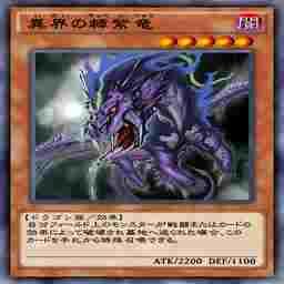 異界の棘紫竜