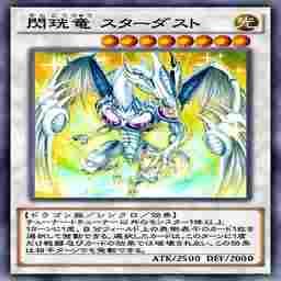 閃珖竜 スターダスト