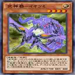 武神器-イオツミ