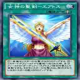 女神の聖剣-エアトス