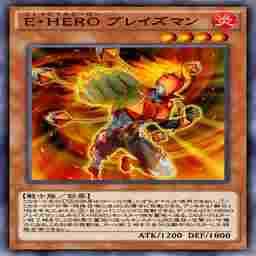 E・HERO ブレイズマン