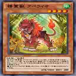 精霊獣 アペライオ