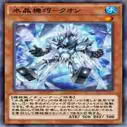 水晶機巧-クオン