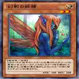 幻影の妖精