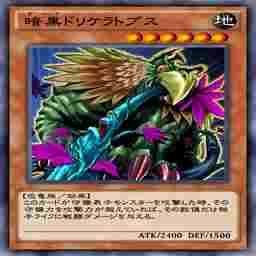 暗黒ドリケラトプス