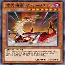 可変機獣 ガンナードラゴン
