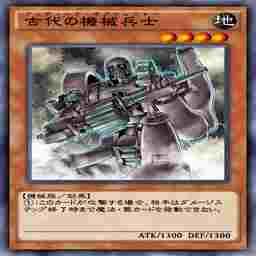古代の機械兵士