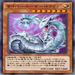 サイバー・レーザー・ドラゴン