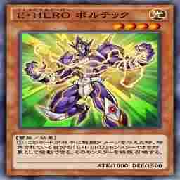 E・HERO ボルテック