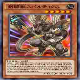 剣闘獣スパルティクス