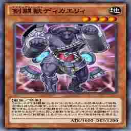 剣闘獣ディカエリィ