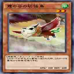 霞の谷の幼怪鳥