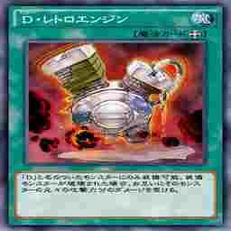 D・レトロエンジン