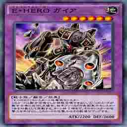 E・HERO ガイア