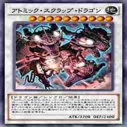 アトミック・スクラップ・ドラゴン