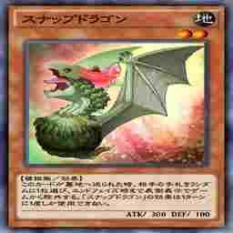 スナップドラゴン