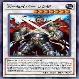 X-セイバー ソウザ
