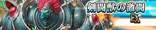 剣闘獣の激闘