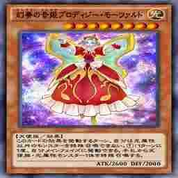 幻奏の音姫プロディジー・モーツァルト