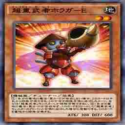 超重武者ホラガ-E