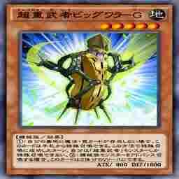 超重武者ビッグワラ-G