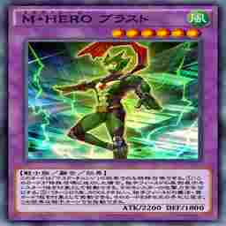 M・HERO ブラスト