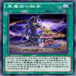 黒魔術の継承