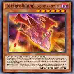 真紅眼の凶星竜-メテオ・ドラゴン