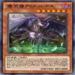 堕天使アムドゥシアス
