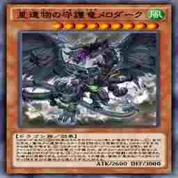 星遺物の守護竜メロダーク