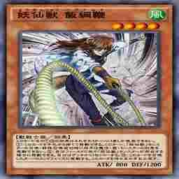 妖仙獣 飯綱鞭