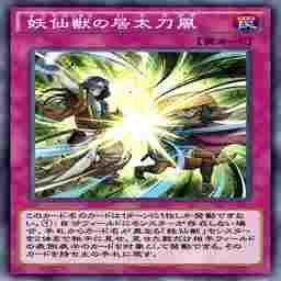 妖仙獣の居太刀風