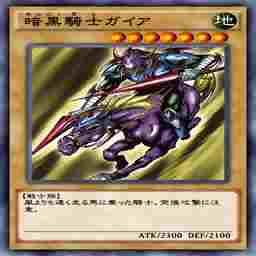 暗黒騎士ガイア