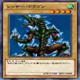 レッサー・ドラゴン
