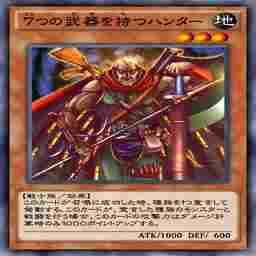 7つの武器を持つハンター