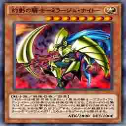 幻影の騎士-ミラージュ・ナイト-
