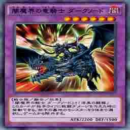 闇魔界の竜騎士 ダークソード