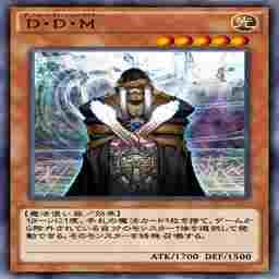 D・D・M