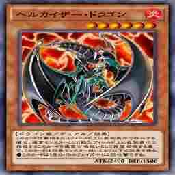 ヘルカイザー・ドラゴン