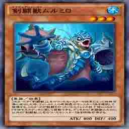 剣闘獣ムルミロ