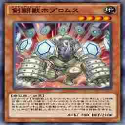 剣闘獣ホプロムス