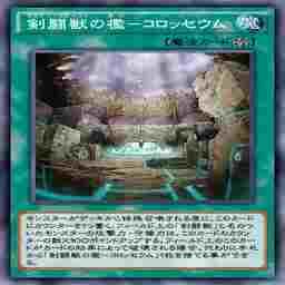 剣闘獣の檻-コロッセウム