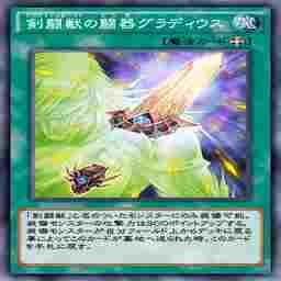 剣闘獣の闘器グラディウス