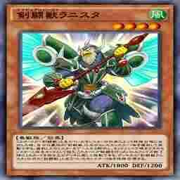 剣闘獣ラニスタ