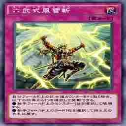 六武式風雷斬