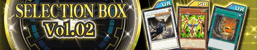 SELECTION BOX Vol.02